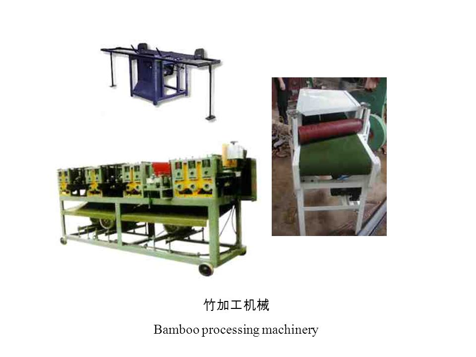 竹加工机械 Bamboo processing machinery