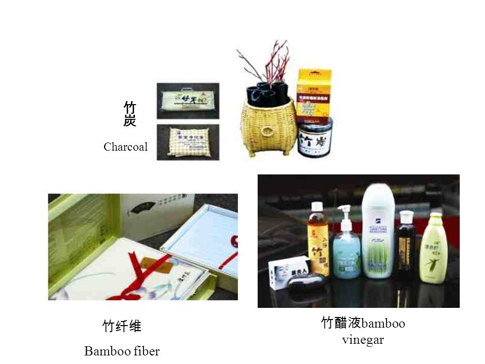 竹纤维 Bamboo fiber 竹醋液 bamboo vinegar Charcoal