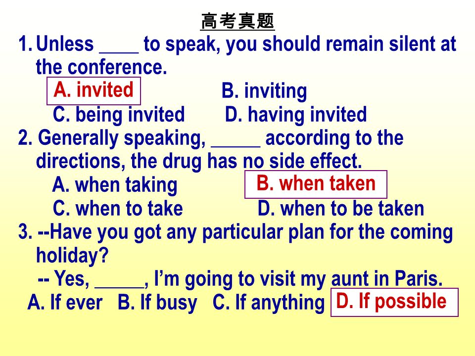 高考真题 1.Unless ____ to speak, you should remain silent at the conference.