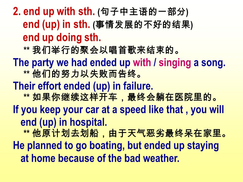 2. end up with sth. ( 句子中主语的一部分 ) end (up) in sth.