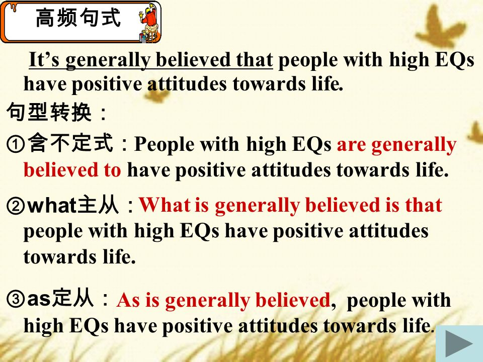 It's generally believed that people with high EQs have positive attitudes towards life.