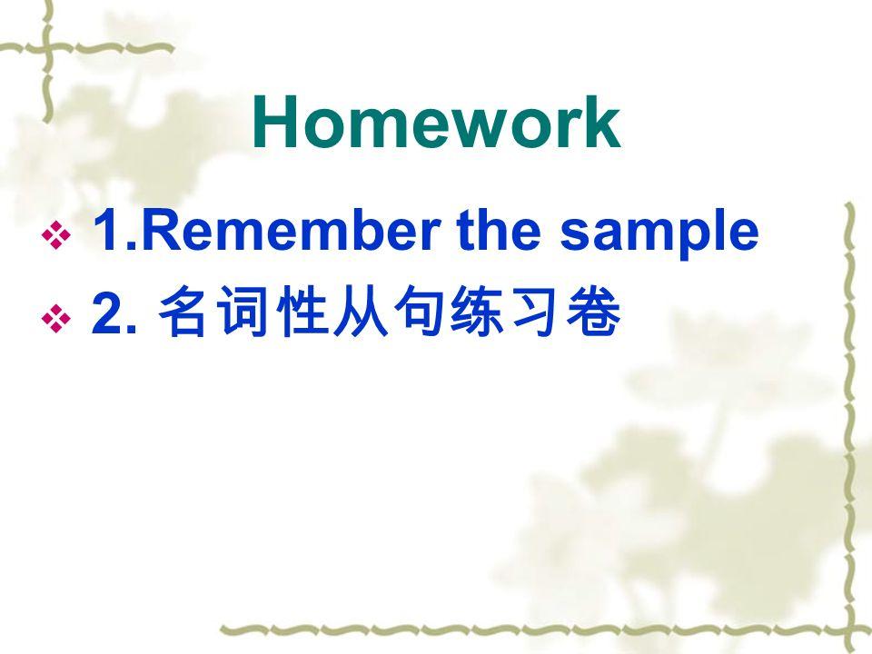 Homework  1.Remember the sample  2. 名词性从句练习卷