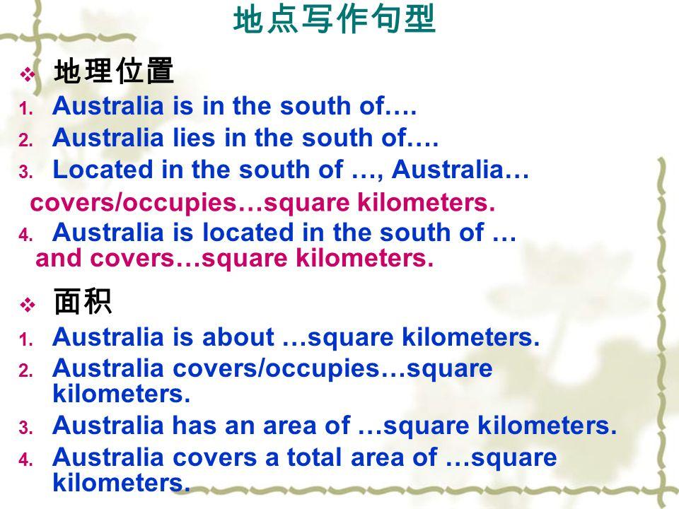 地点写作句型  地理位置 1. Australia is in the south of…. 2.
