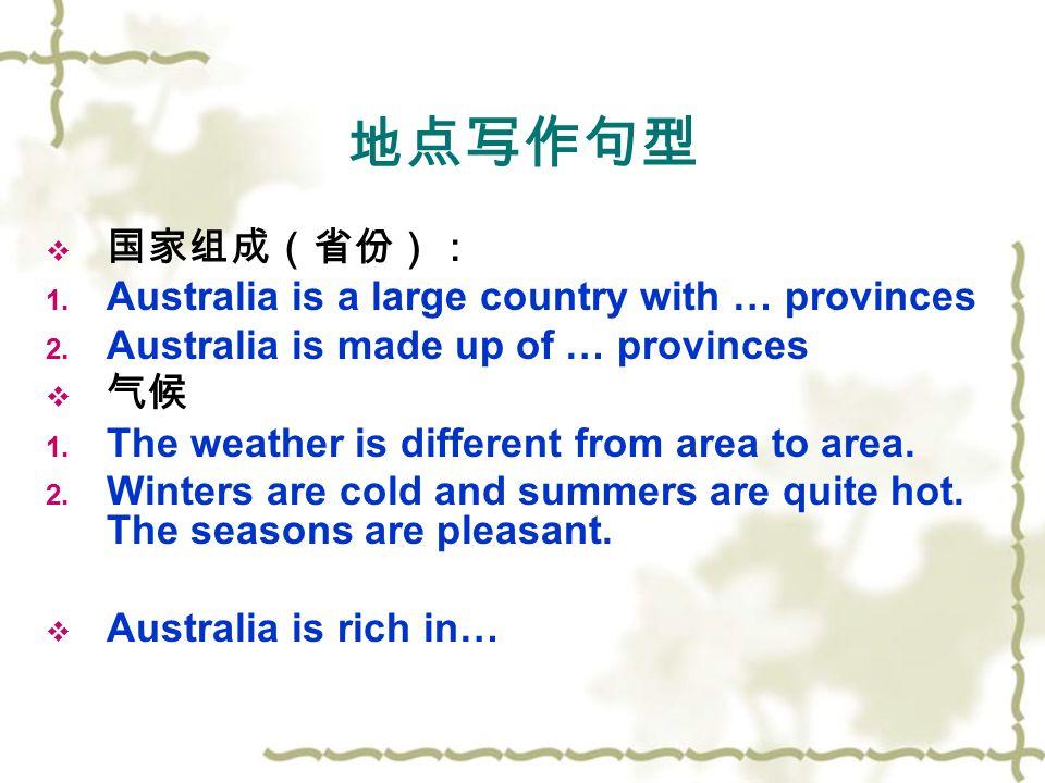 地点写作句型  国家组成(省份): 1. Australia is a large country with … provinces 2.
