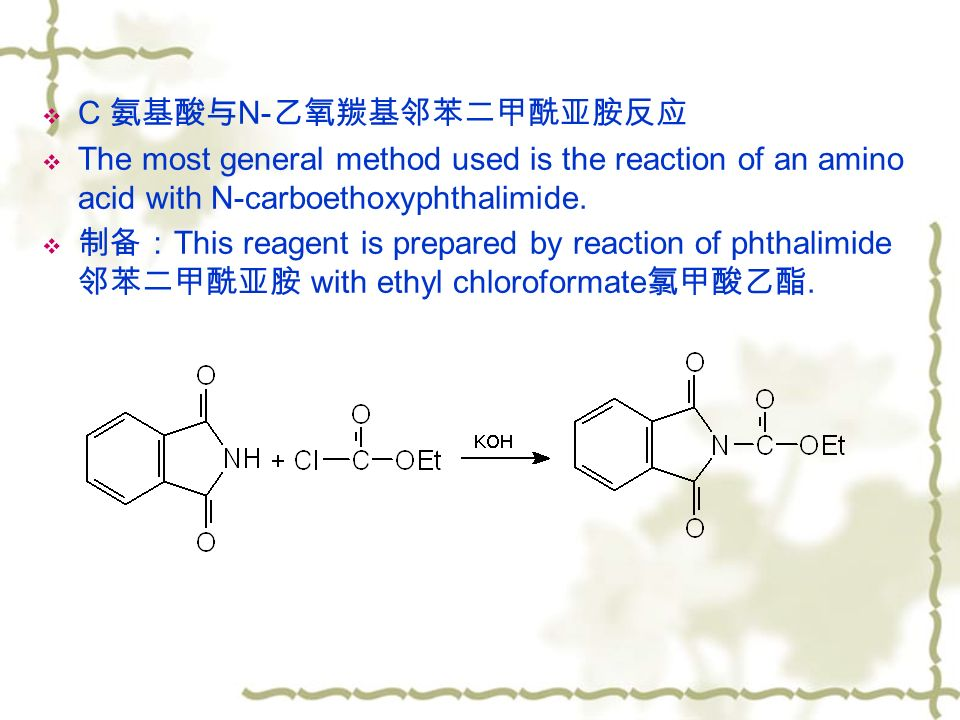  C 氨基酸与 N- 乙氧羰基邻苯二甲酰亚胺反应  The most general method used is the reaction of an amino acid with N-carboethoxyphthalimide.