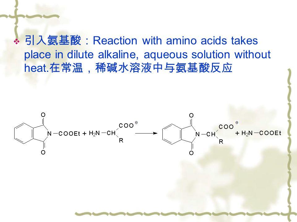  引入氨基酸: Reaction with amino acids takes place in dilute alkaline, aqueous solution without heat.