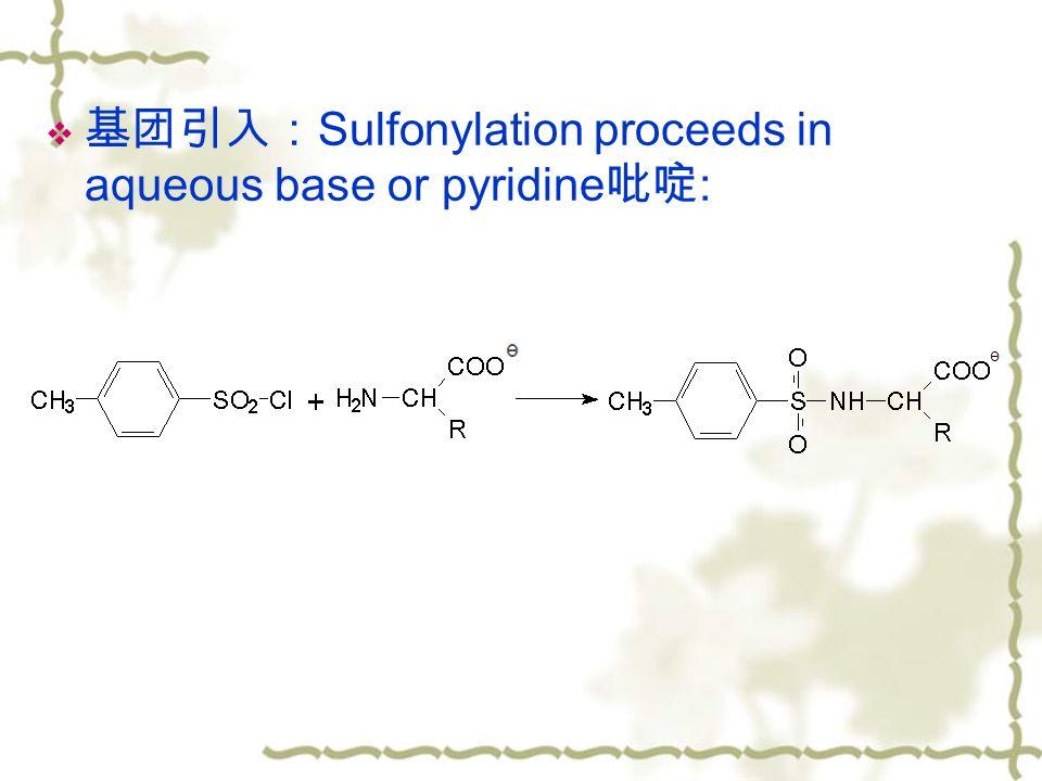  基团引入: Sulfonylation proceeds in aqueous base or pyridine 吡啶 :