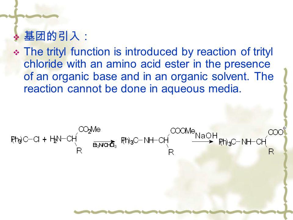  基团的引入:  The trityl function is introduced by reaction of trityl chloride with an amino acid ester in the presence of an organic base and in an organic solvent.