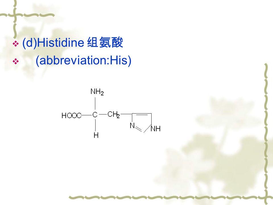  (d)Histidine 组氨酸  (abbreviation:His)