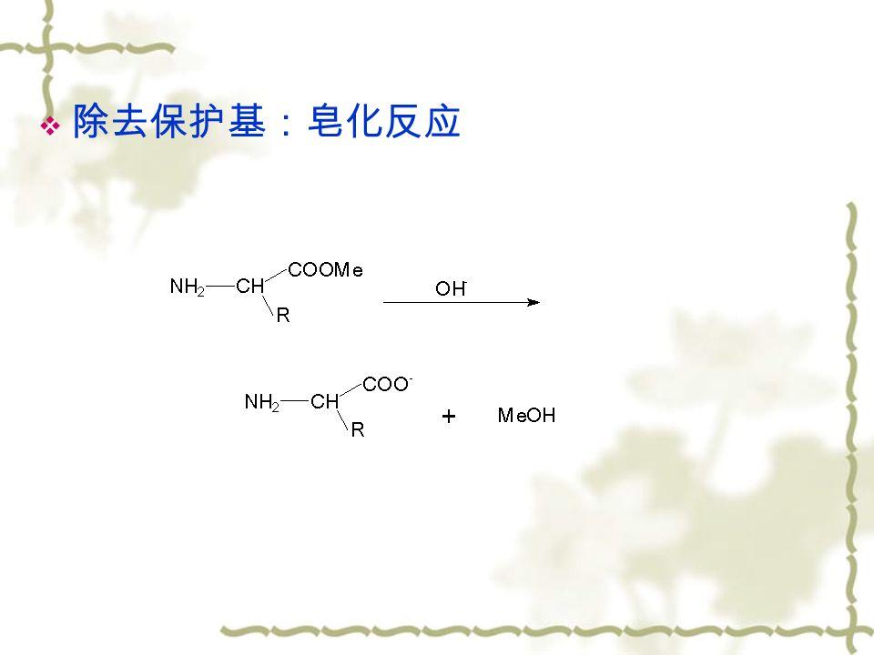  除去保护基:皂化反应