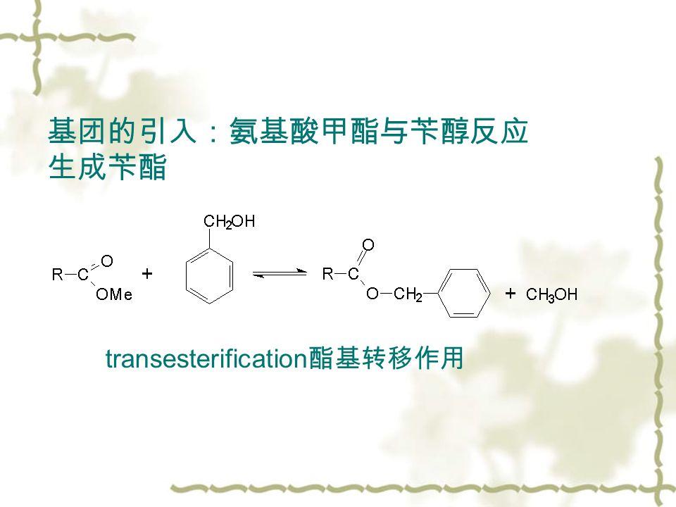 基团的引入:氨基酸甲酯与苄醇反应 生成苄酯 transesterification 酯基转移作用