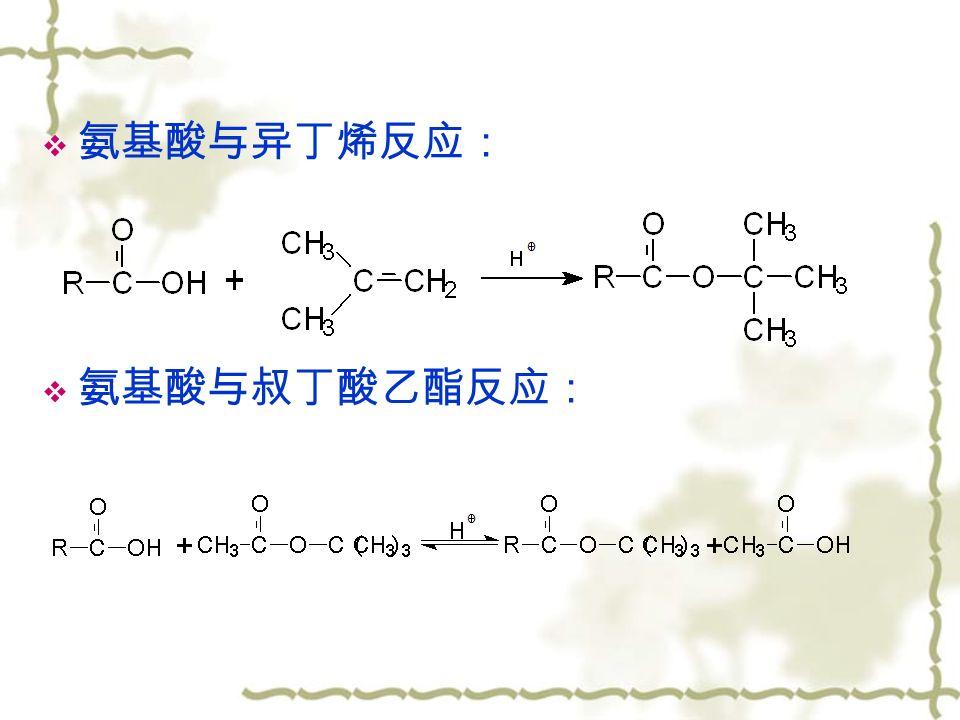  氨基酸与异丁烯反应:  氨基酸与叔丁酸乙酯反应: