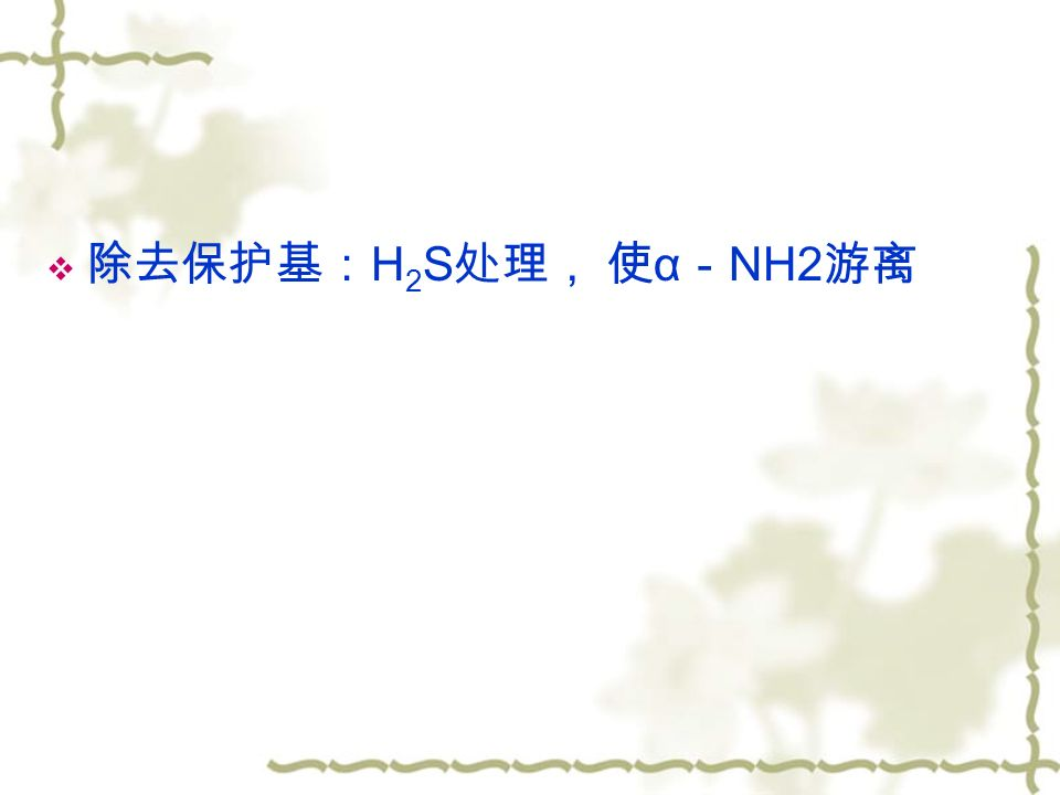  除去保护基: H 2 S 处理, 使 α - NH2 游离