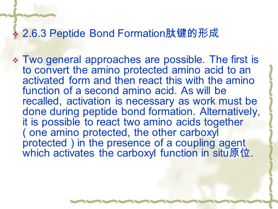  2.6.3 Peptide Bond Formation 肽键的形成  Two general approaches are possible.