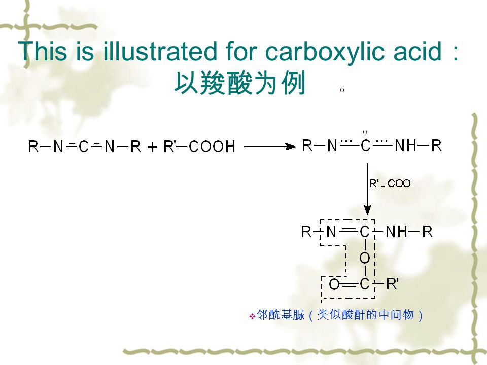 This is illustrated for carboxylic acid : 以羧酸为例  邻酰基脲(类似酸酐的中间物)
