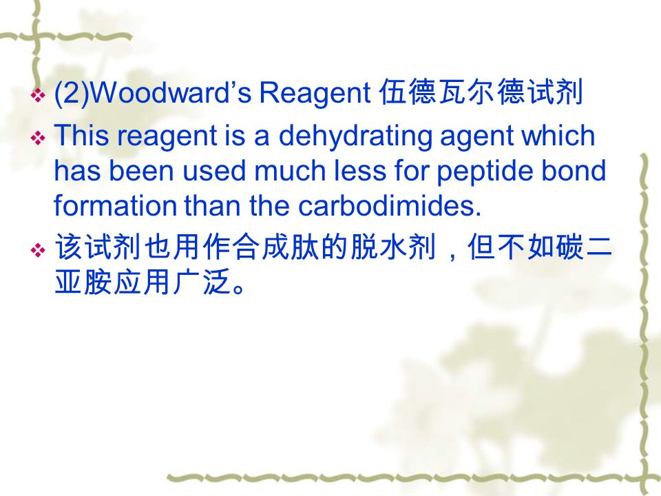  (2)Woodward's Reagent 伍德瓦尔德试剂  This reagent is a dehydrating agent which has been used much less for peptide bond formation than the carbodimides.