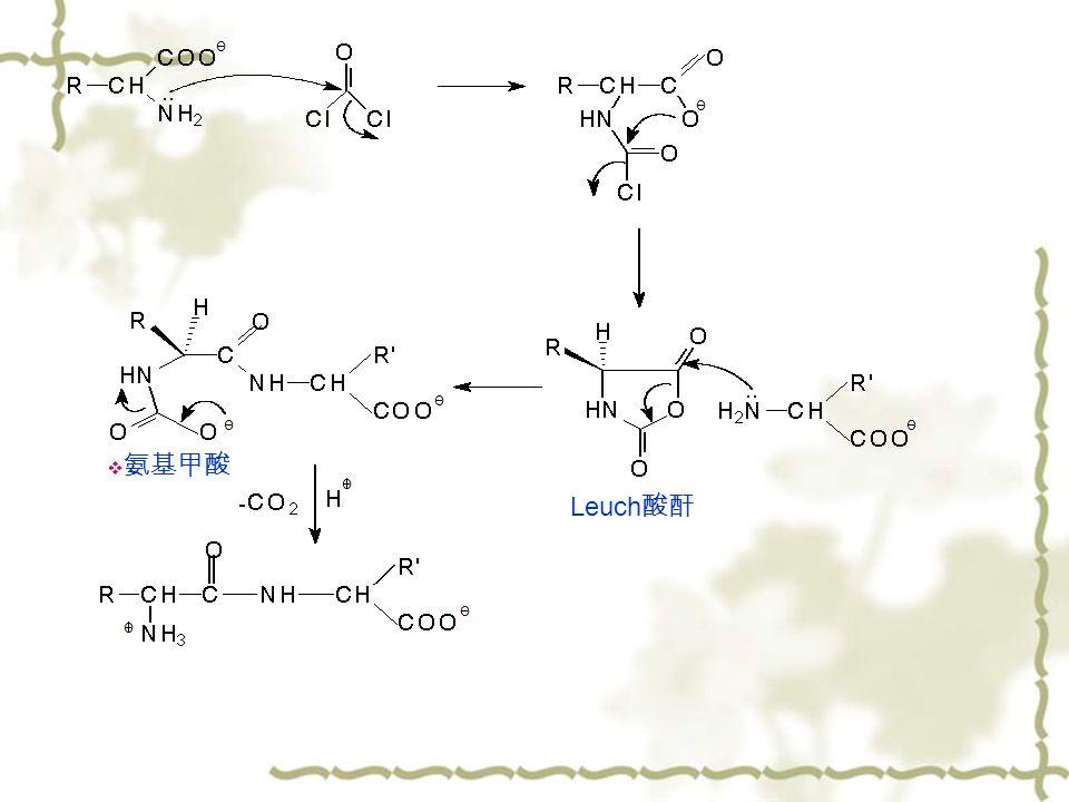 Leuch 酸酐  氨基甲酸