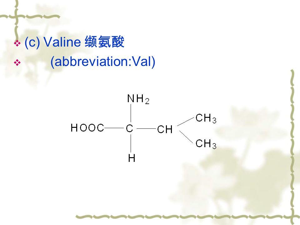  (c) Valine 缬氨酸  (abbreviation:Val)