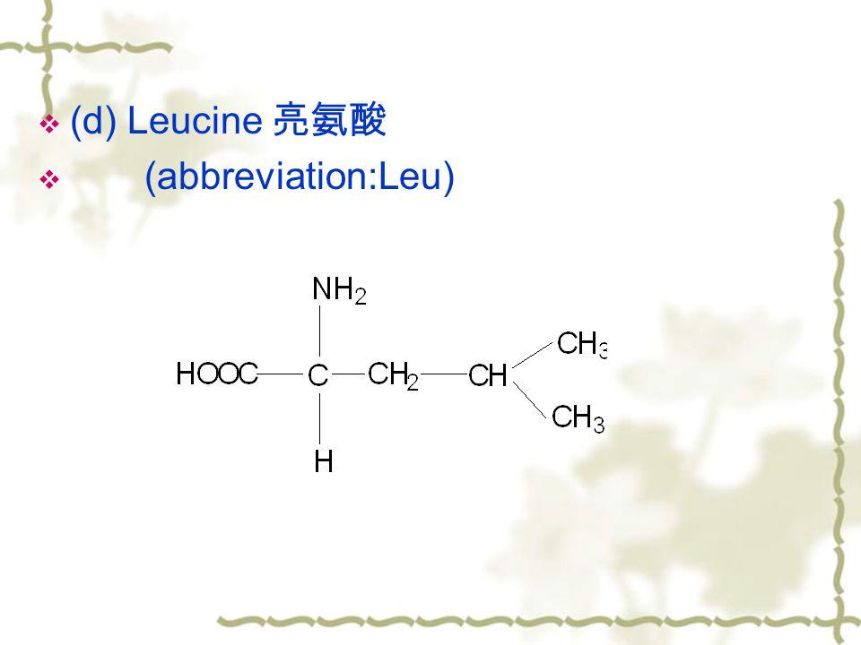  (d) Leucine 亮氨酸  (abbreviation:Leu)