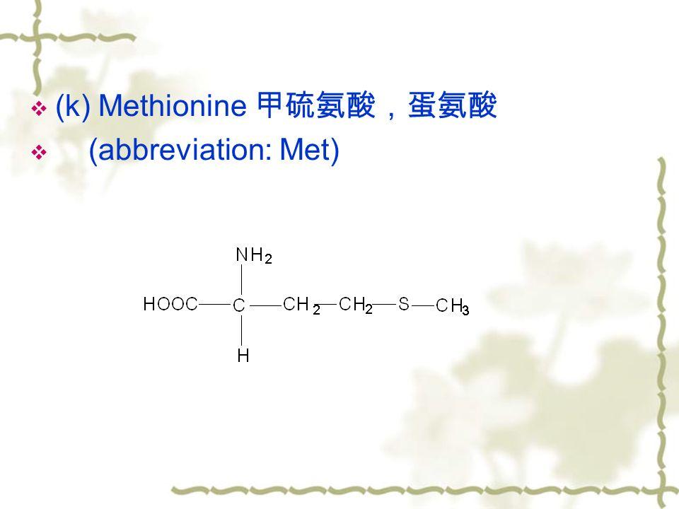  (k) Methionine 甲硫氨酸,蛋氨酸  (abbreviation: Met)