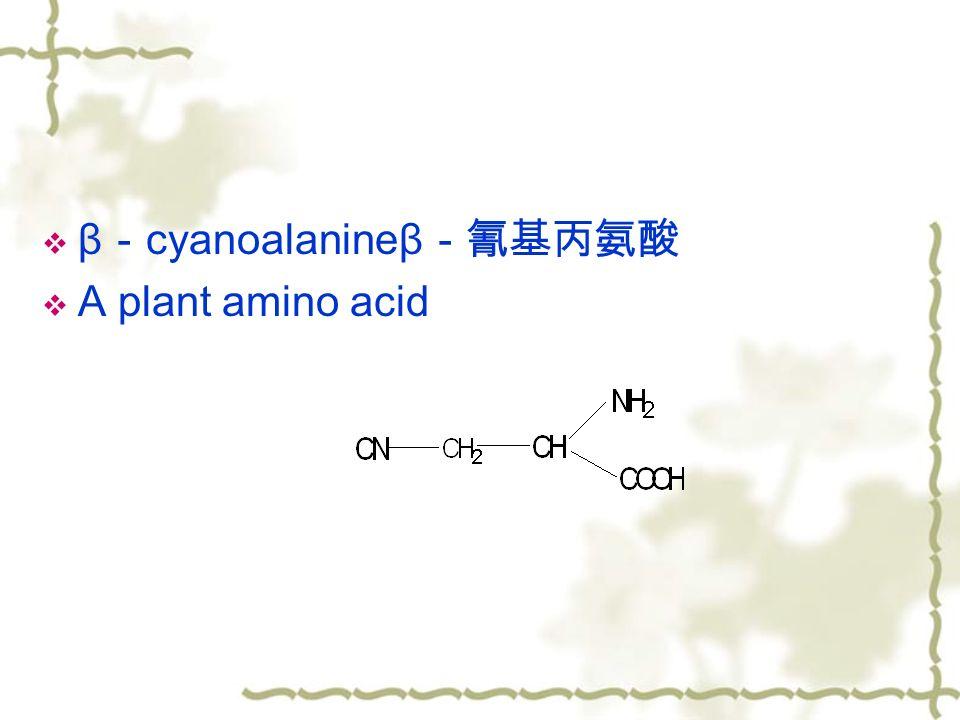  β - cyanoalanineβ -氰基丙氨酸  A plant amino acid