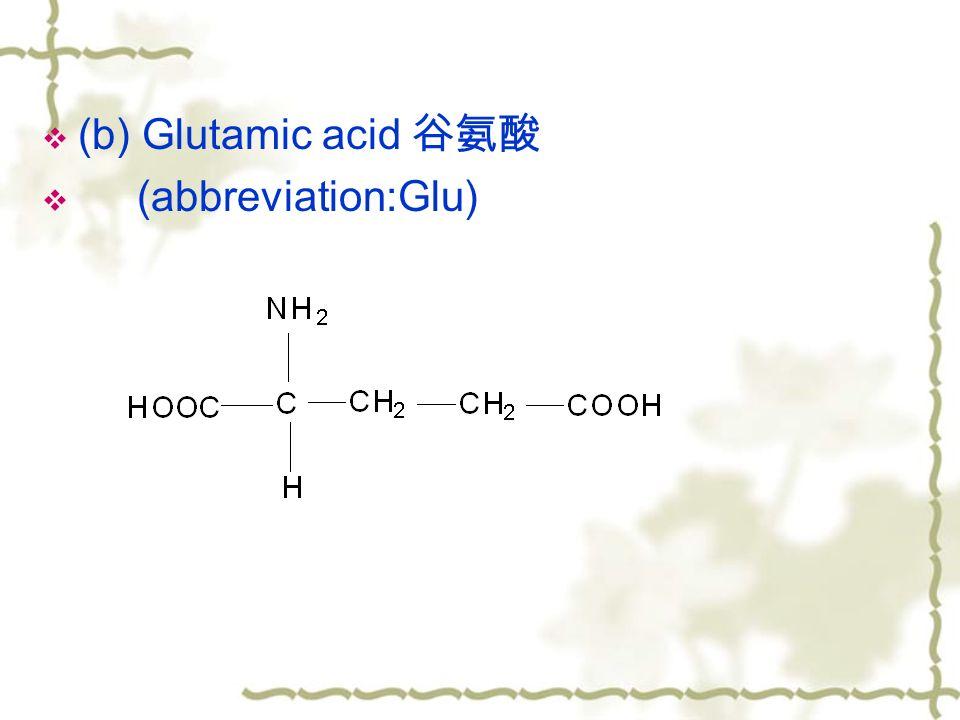  (b) Glutamic acid 谷氨酸  (abbreviation:Glu)