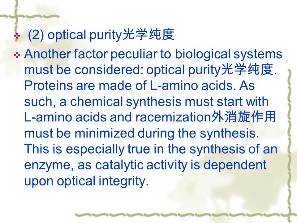  (2) optical purity 光学纯度  Another factor peculiar to biological systems must be considered: optical purity 光学纯度.