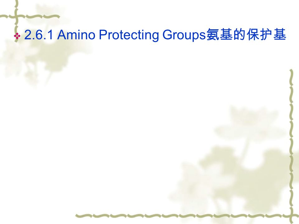  2.6.1 Amino Protecting Groups 氨基的保护基