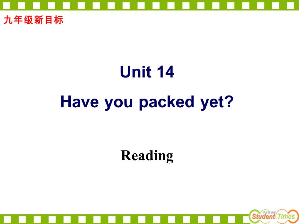 九年级新目标 Unit 14 Have you packed yet Reading
