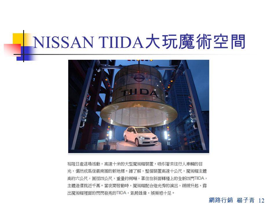 網路行銷 楊子青 12 NISSAN TIIDA 大玩魔術空間