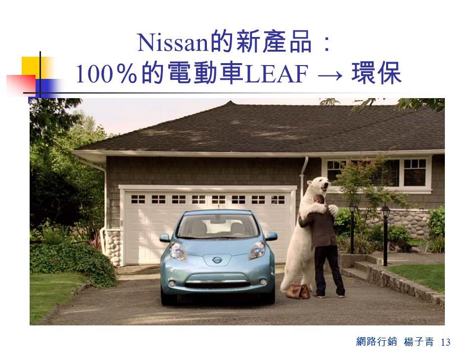 網路行銷 楊子青 13 Nissan 的新產品: 100 %的電動車 LEAF → 環保