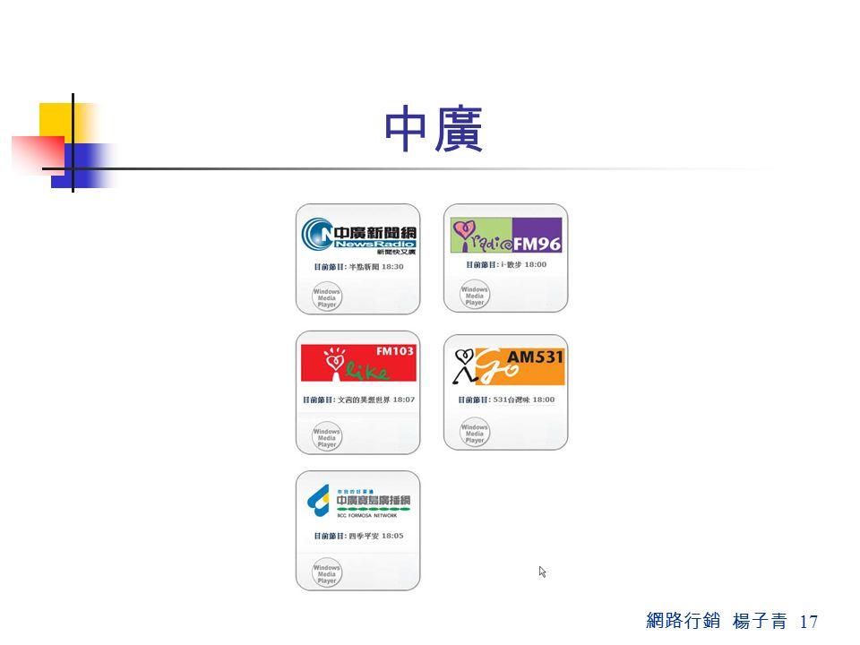 網路行銷 楊子青 17 中廣