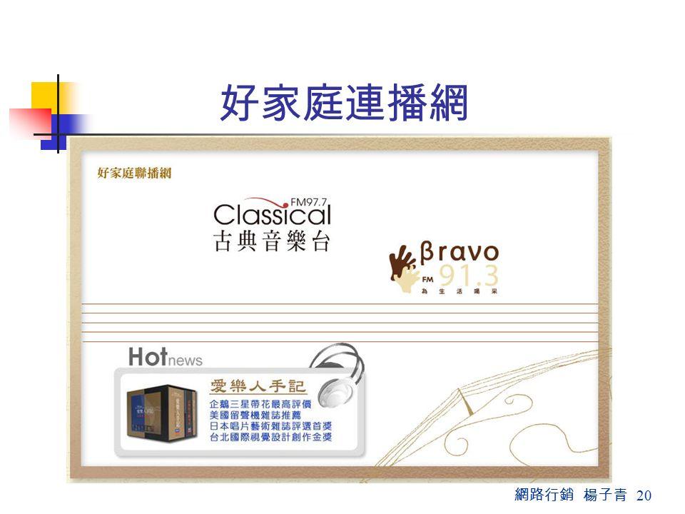 網路行銷 楊子青 20 好家庭連播網
