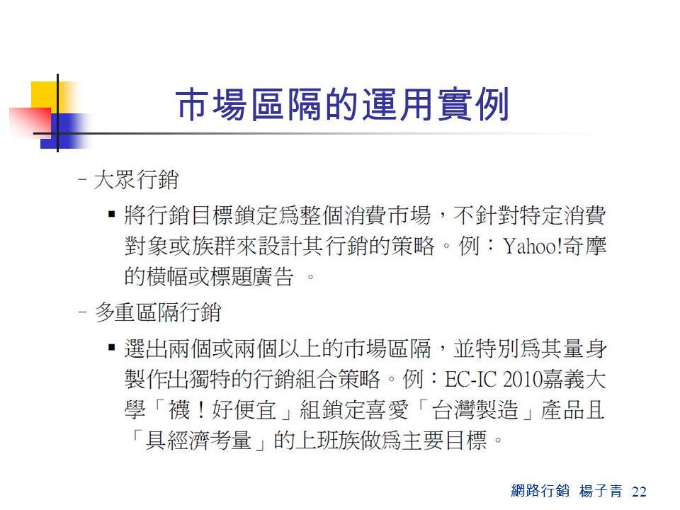 網路行銷 楊子青 22 市場區隔的運用實例