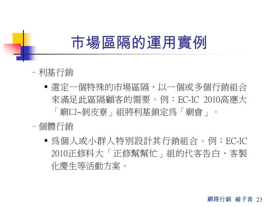 網路行銷 楊子青 23 市場區隔的運用實例