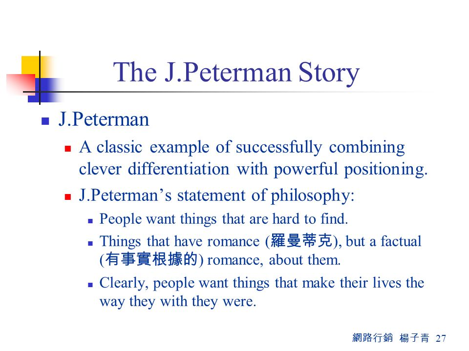網路行銷 楊子青 27 The J.Peterman Story J.Peterman A classic example of successfully combining clever differentiation with powerful positioning.