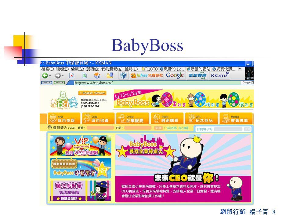 網路行銷 楊子青 8 BabyBoss