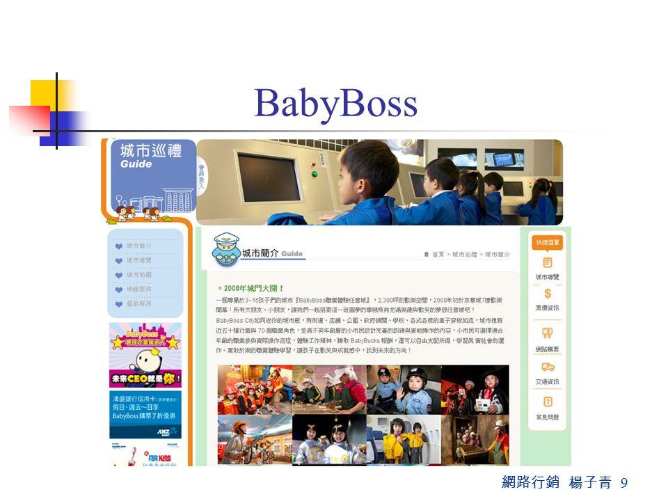 網路行銷 楊子青 9 BabyBoss