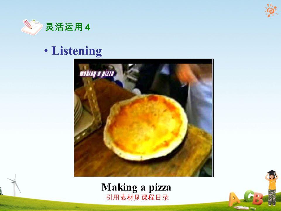 Making a pizza Listening 灵活运用 4 引用素材见课程目录