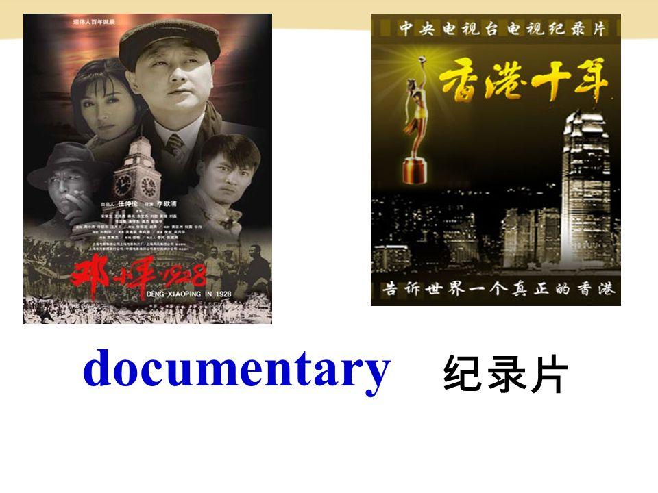 documentary 纪录片