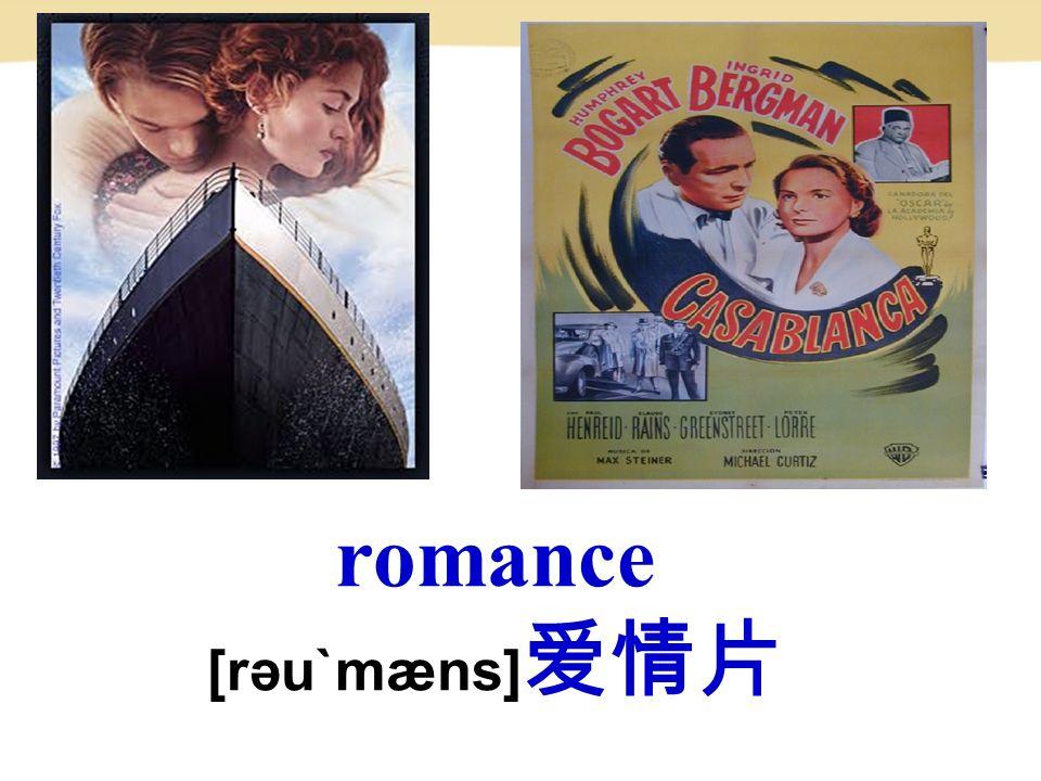 romance [rəu`mæns] 爱情片