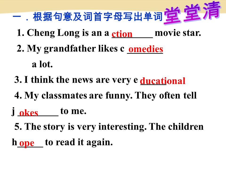 一.根据句意及词首字母写出单词 1. Cheng Long is an a ________ movie star.