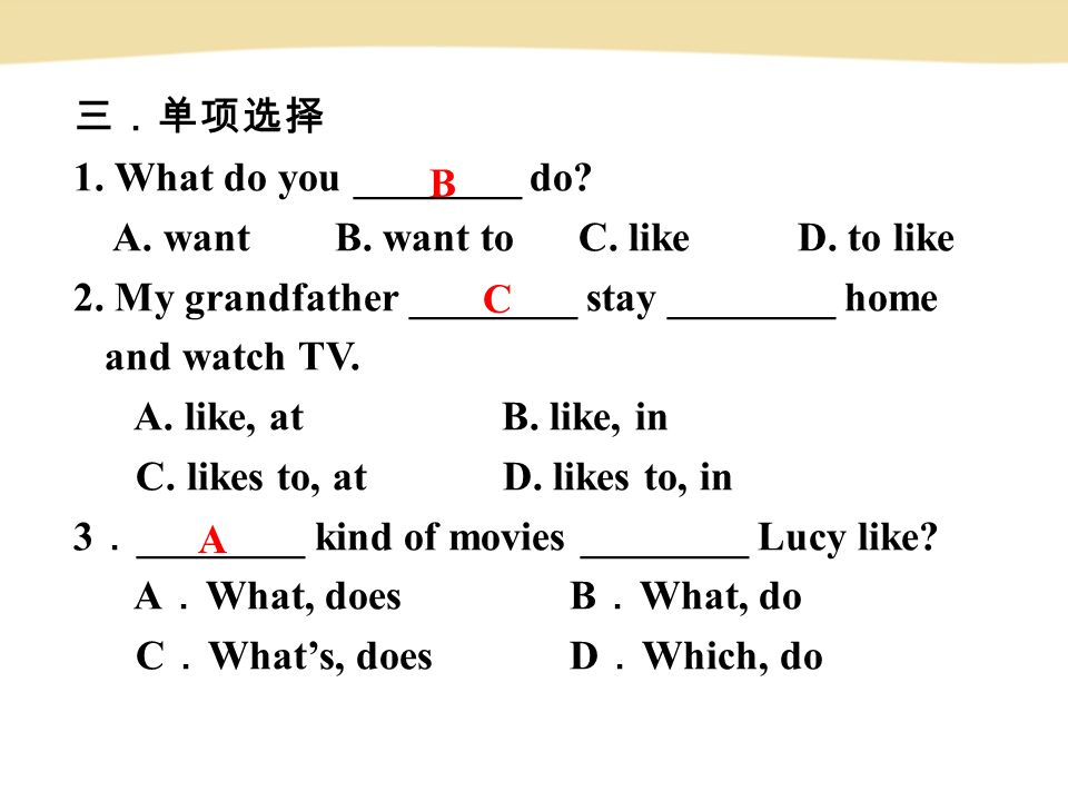 三.单项选择 1. What do you ________ do. A. want B. want to C.