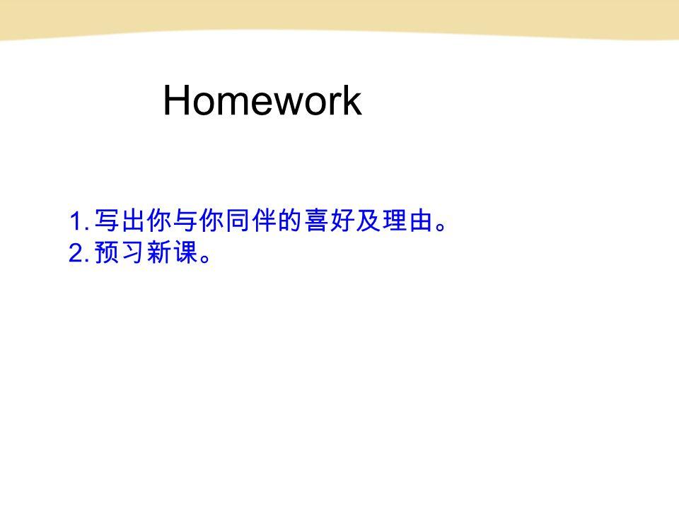 Homework 1. 写出你与你同伴的喜好及理由。 2. 预习新课。