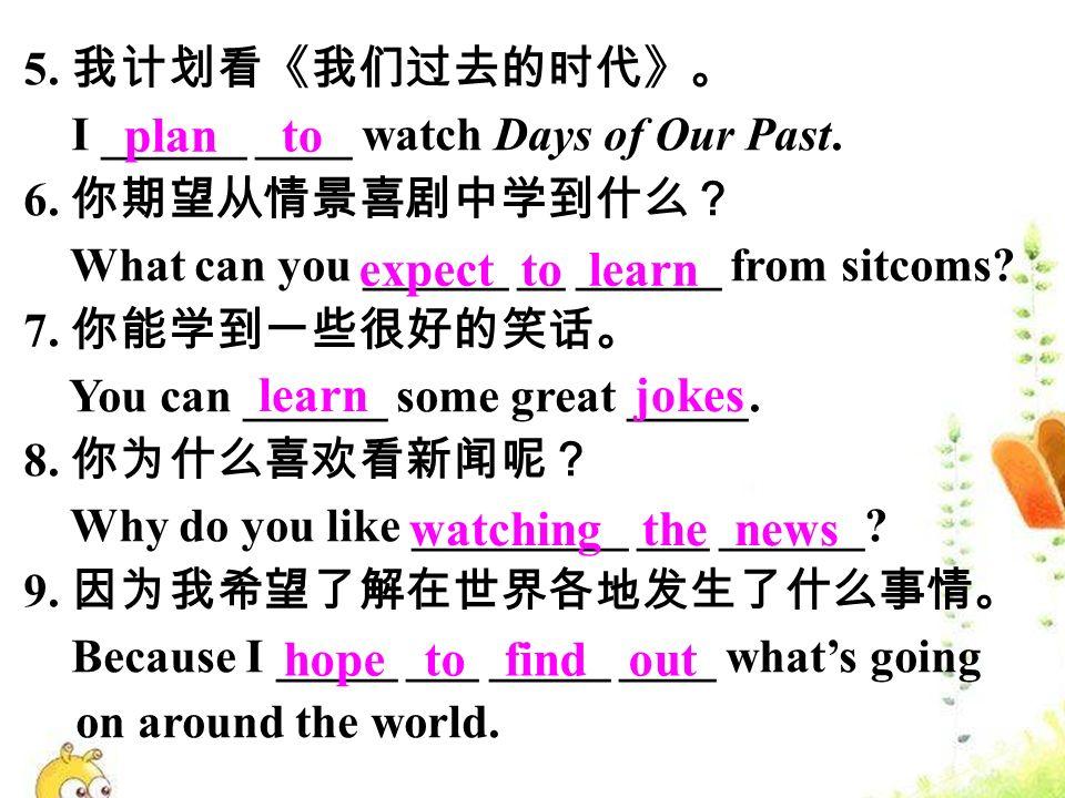 5. 我计划看《我们过去的时代》。 I ______ ____ watch Days of Our Past.