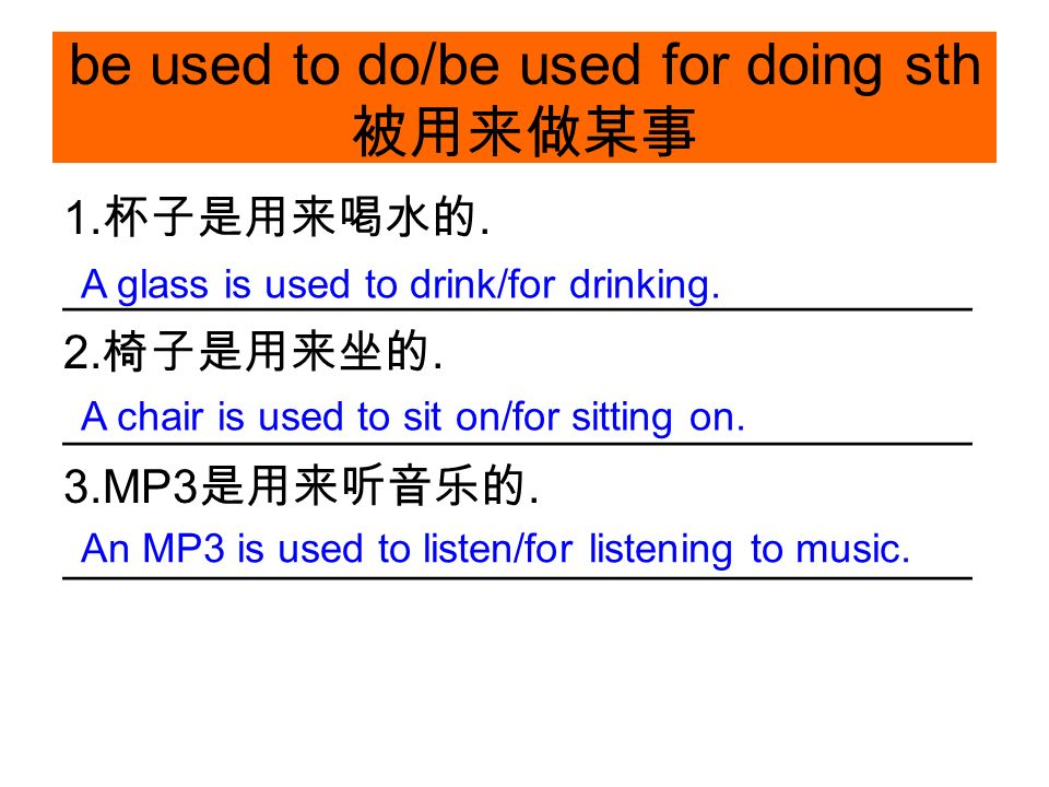 be used to do/be used for doing sth 被用来做某事 1. 杯子是用来喝水的.