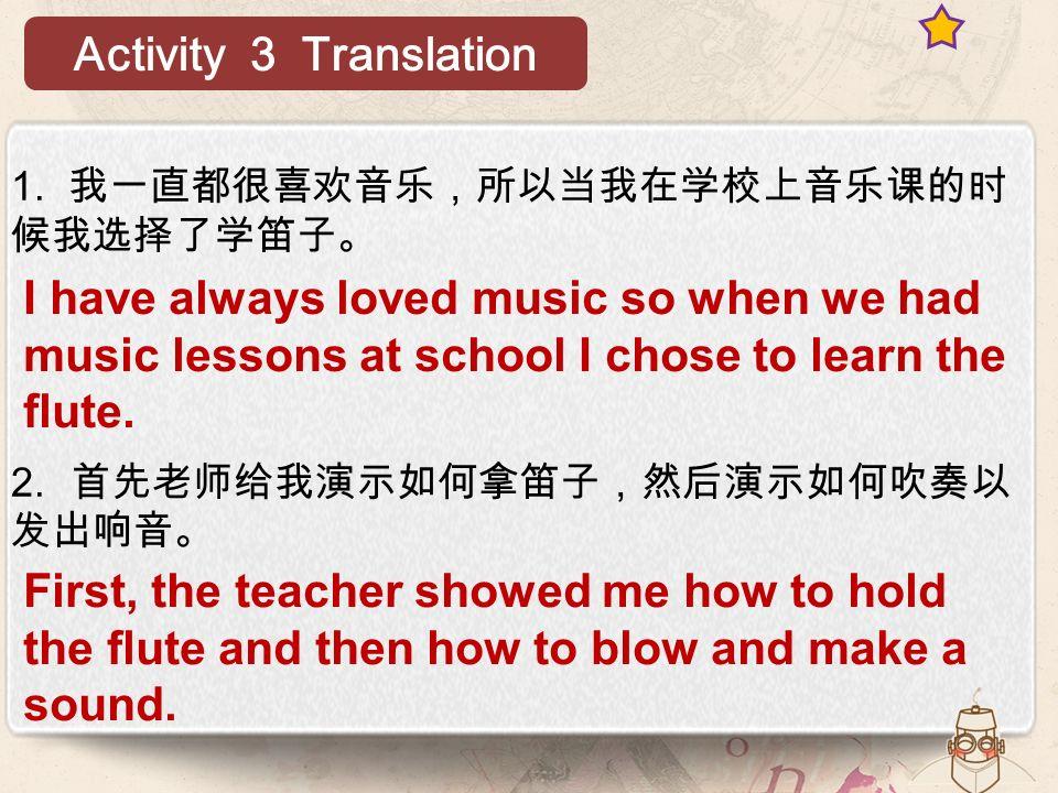 1. 我一直都很喜欢音乐,所以当我在学校上音乐课的时 候我选择了学笛子。 2.