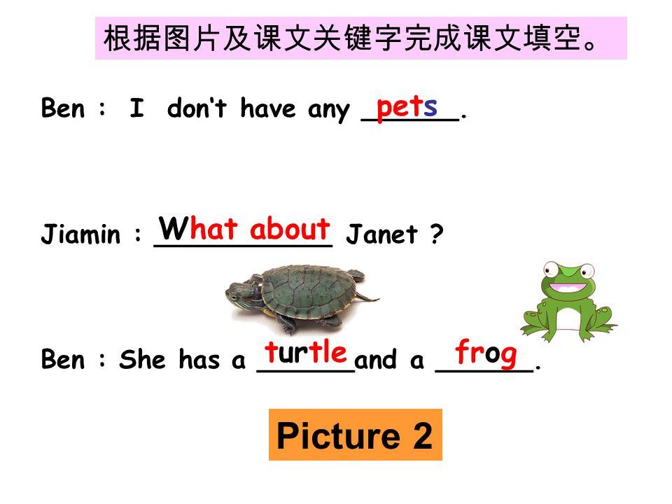 根据图片及课文关键字完成课文填空。 Ben : I don't have any ______. Jiamin : ___________ Janet .