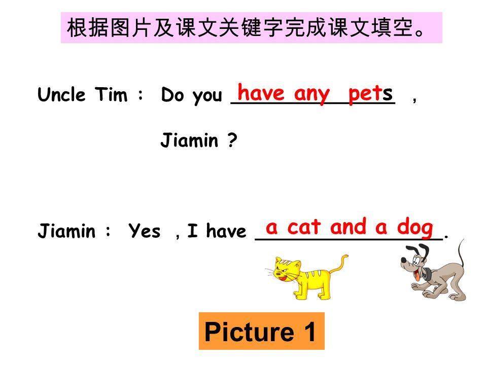 根据图片及课文关键字完成课文填空。 Uncle Tim : Do you ______________ , Jiamin .