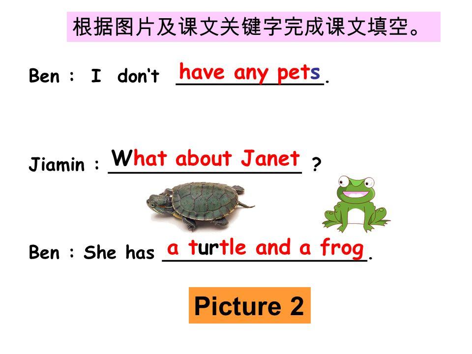根据图片及课文关键字完成课文填空。 Ben : I don't _____________. Jiamin : _________________ .